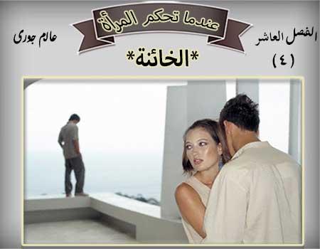 رواية-عندما-تحكم-المرأة-الخائنة-4