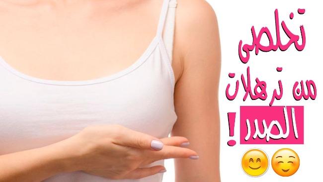 كيف تتخلصى من ترهل الثدي وما هي أفضل طرق تصغير الثدي !!❤️