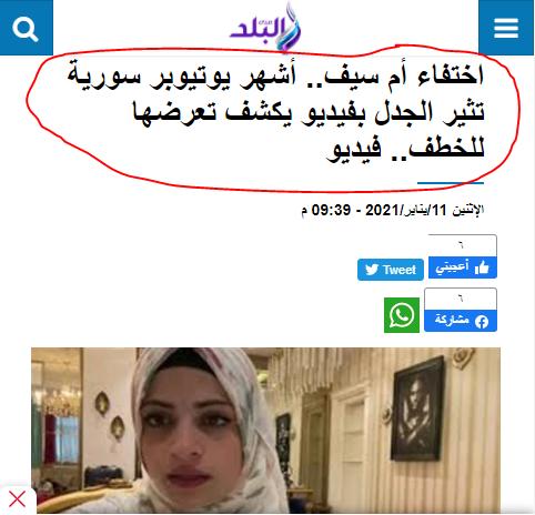 اختفاء أم سيف.. أشهر يوتيوبر سورية تثير الجدل بفيديو يكشف تعرضها للخطف.. فيديو